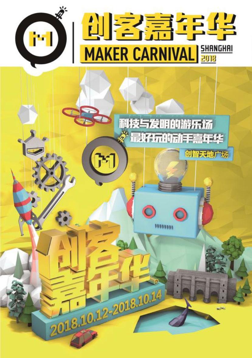 makercarnivalposter